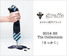 giraffe / バナー