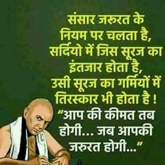 Chanky hi badi vichaar Prakat kiye.hat's of u Guruji.and lot of thanks. Karma Quotes, Reality Quotes, People Quotes, Life Quotes Pictures, Good Life Quotes, Chankya Quotes Hindi, Quotations, Strong Quotes, Quotes Positive