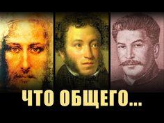 О трёх не найденых телах(тело Христа,Пушкина и Сталина)