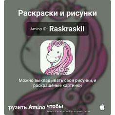 Это приглашение в мое амино - Раскраски и рисунки:  http://aminoapps.com/c/RaskraskiI Это моё амино. Творческий человек ? Тебе сюда!!! 3 первых сделаю кураторами