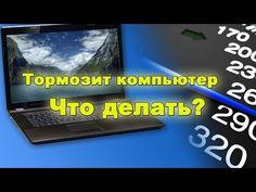 Что можно удалить на диске С? Что нельзя удалять?, Тормозит Windows 7, УДАЛИТЬ ВИРУС С КОМПЬЮТЕРА. Обсуждение на LiveInternet - Российский Сервис Онлайн-Дневников
