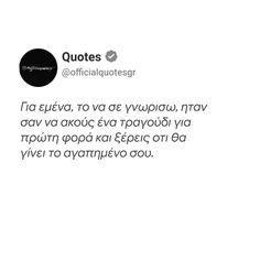 Κάνε tag ένα άτομο. #greek #greekquotes #greek_quotes
