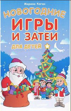 Новогодние игры и затеи для детей