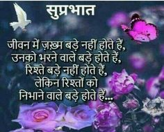2019 Good Morning Images With Quotes In Hindi Shayari Photo Good Morning Imeges, Good Morning Babe Quotes, Good Morning Inspirational Quotes, Morning Greetings Quotes, Good Morning Photos, Good Morning Messages, Hindi Quotes, Quotations, Mood Off Quotes