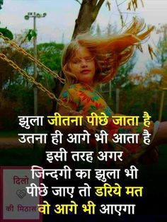 Quotes Deep Hindi Life 56 New Ideas Inspirational Quotes In Hindi, Hindi Quotes, Quotations, Inspiring Quotes, Trust The Lord Quotes, Trauma Quotes, Funny Quotes, Life Quotes, Hindi Shayari Love