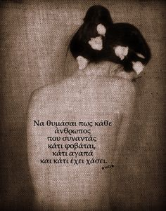 Image about greek quotes in by ~always a dreamer~ Greek Words, Live Laugh Love, Greek Quotes, Picture Quotes, The Dreamers, Me Quotes, Inspirational Quotes, Thoughts, Feelings