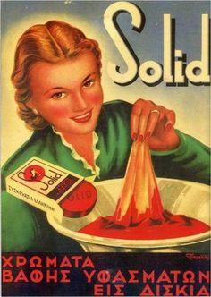 Greek vintage ads. Solid χρώματα βαφης.