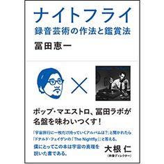 冨田恵一 / ナイトフライ 録音芸術の作法と鑑賞法