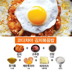 K Food, Korean Food, Food Plating, I Am Awesome, Brunch, Food And Drink, Cooking Recipes, Eggs, Diet