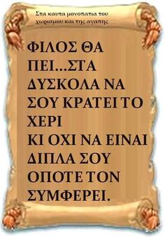 Religion Quotes, Greek Culture, Perfect Word, Greek Words, Greek Quotes, True Friends, Holidays And Events, Cool Words, Life Is Good