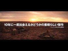 映画『奇跡の2000マイル』予告編  ■公式サイト http://www.kisekino2000mile.com/