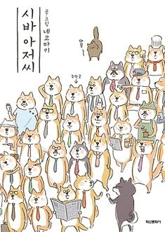 Read Shiba Occhan Manga Online For Free Dog Illustration, Graphic Design Illustration, Shiba Inu, Book Cover Design, Book Design, Cute Drawings, Animal Drawings, Neko, Illustrations And Posters