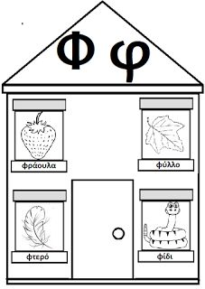 Alphabet Activities, Writing Activities, Greek Alphabet, Greek Language, Pre Writing, Learn To Read, Speech Therapy, Literacy, Gallery Wall