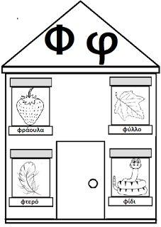 Το πιο ωραίο σχολειο είναι το Νηπιαγωγείο: Σπιτάκια Γραμμάτων 3 Alphabet Activities, Writing Activities, Greek Alphabet, Greek Language, Pre Writing, Learn To Read, Literacy, Gallery Wall, Letters