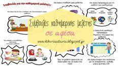 Συμβουλές για την καθημερινή μελέτη των παιδιών σε μια αφίσα έτοιμη για εκτύπωση! - ΗΛΕΚΤΡΟΝΙΚΗ ΔΙΔΑΣΚΑΛΙΑ