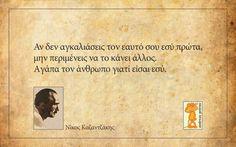 Nikos Kazantzakis Greek Quotes, Note To Self, Me Quotes, Writer, Poetry, Facts, Movie Posters, Inspiration, Life