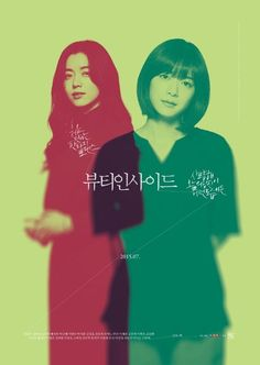 The Beauty Inside Han Hyo Joo, Korean Drama Movies, Beauty Inside, Editorial Design, I Movie, Manga Anime, Book Art, Design Art, Infographic