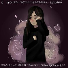 Stupid Girl, Sad Drawings, Sad Words, Tumblr Art, Merfolk, Dark Forest, Fashion Art, Creepy, Anime Art