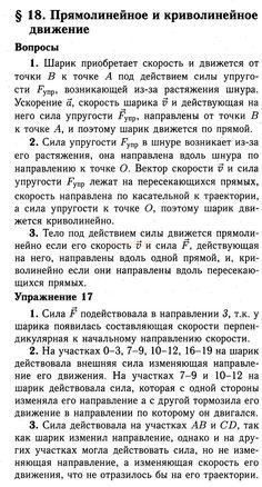 ГДЗ параграфа §18