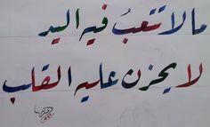 Arabic Calligraphy Art, Arabic Art, Friend Birthday Gifts, Arabic Quotes, Watercolor Art, Quotations, Spirituality, Draw, Manga