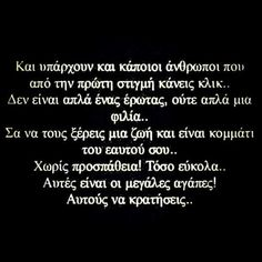 Αυτο τίποτε λιγότερο Silly Quotes, Smart Quotes, Best Quotes, Love Quotes, Inspirational Quotes, The Words, Greek Words, John Keats, Emily Dickinson