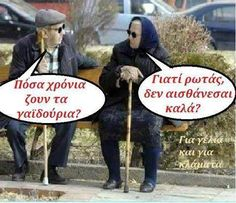 Funny Mems, Funny Jokes, Funny Greek Quotes, Caricature, Laughter, Geek Stuff, Relax, Lol, Humor