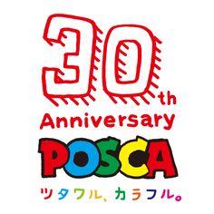 ポスカ30周年を記念して、ポスカ・ソーシャル・ミュージアムがオープン。スペシャルではイベント情報、インタビューなどを紹介してゆきます。