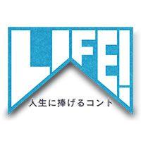 NHK「LIFE!」コント番組。好き。