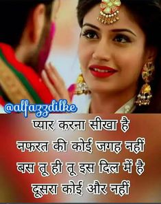 😘😘😘😘😘😘😘😘😘😘😘 Heart Quotes, Sad Quotes, Hindi Quotes, Quotations, Inspirational Quotes, Motivational, Short Quotes Love, Romantic Love Quotes, L Love You
