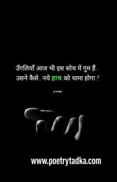 For more relevent posts on Good evening images in hindi at poetry tadka please swich on Good evening images in hindi page of poetrytadka Heartbreaking Quotes, Heartbroken Quotes, Love Quotes, Inspirational Quotes, Tea Quotes, Good Evening Love, Friendship Shayari, Evening Quotes, Mixed Feelings Quotes