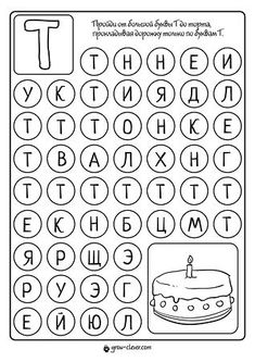 Bulgarian Language, Ukrainian Language, Preschool Learning Activities, Twin Mom, Letter T, Kids And Parenting, Montessori, Worksheets, Crafts For Kids