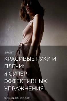 4 упражнения для идеальных рук и плеч Yoga Fitness, Health Fitness, Diet, Workout, Lifestyle, Sports, Beauty, Women, Book