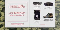Порадуй своего защитника с VIP AVENUE! Подарки со скидками до - 50%! http://vipavenue.ru/blog/75
