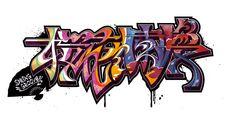 漢字グラフィティ 桜花爛漫 by タキヒサ / Turkeys Design  CREATORS BANK〈クリエイターズバンク〉