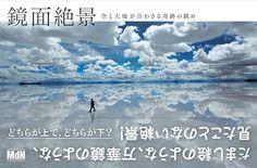 Amazon.co.jp: 鏡面絶景 空と大地が合わさる奇跡の眺め: MdN編集部: 本