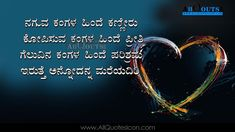 Beautiful-Kannada-Love-Romantic-Quotes-Whatsapp-Status-with-Images-Facebook-Cover-Kannada-Prema-Kavithalu-Love-feelings-thoughts-sayings-hd-wallpapers-images-free
