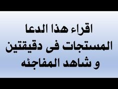 Arabic Proverb, Famous Art, Islam Quran, Winter Clothes, Proverbs, Islamic, Motivation, Reading, Books