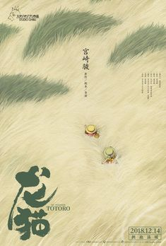 """ghibli-collector: """"Chinese cinema poster for the remastered re-release of My Neighbour Totoro proves popular with the Japanese public. The image captures sisters Satsuki and Mei running though grass in the form of Totoro's fur coloured moss green and. Art Studio Ghibli, Studio Ghibli Poster, Studio Ghibli Films, Animated Movie Posters, Best Movie Posters, Film Posters, Hayao Miyazaki, My Neighbor Totoro Movie, Totoro Drawing"""