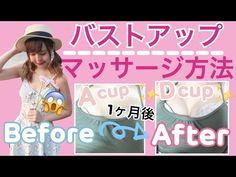 【女性必見】A→D!?秘密のバストアップマッサージ法公開します♡ - YouTube Thing 1, Make Beauty, Boobs, Personal Care, Workout, Health, How To Make, Yurina, Massage
