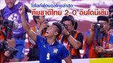 ไฮไลทฟตบอลไทยลาสด ทมชาตไทย 2-0 อนโดนเซย ซซกคพ 2016 นดชง 17 ธนวาคม 2559 l http://ift.tt/2hFTRKn