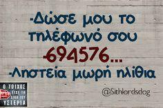 δώσε μου το τηλέφωνό σου -694576... ληστεία μωρή ηλίθια Funny Quotes, Funny Memes, Greek Quotes, True Words, Funny Shit, Wisdom, Humor, Simple, Funny Phrases