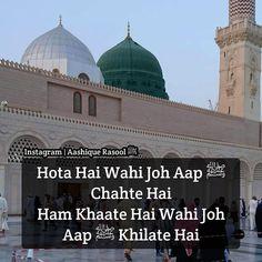 Islamic Girl, Islamic Dua, Rabi Ul Awal, Eid Milad Un Nabi, Madina, Islamic Love Quotes, Allah, Taj Mahal, Golden Quotes