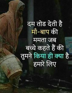 Maa Baap emotional shayari in hindi मां बाप पर शायरी - Love Shayariyan Maa Quotes, Osho Hindi Quotes, Wisdom Quotes, Life Quotes In Hindi, Qoutes, Father Quotes In Hindi, Mother Father Quotes, Powerful Motivational Quotes, Inspirational Quotes Pictures