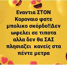 Haha Funny, Lol, Funny Greek, Just For Laughs, Meant To Be, Funny Quotes, Jokes, Humor, Funny Phrases
