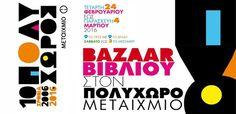 Bazaar βιβλίου στον Πολυχώρο Μεταίχμιο Calm, Artwork, Work Of Art
