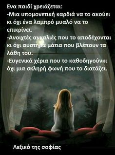 Advice Quotes, Book Quotes, Words Quotes, Life Quotes, Sayings, Perfect Word, Philosophy Quotes, Clever Quotes, Greek Quotes