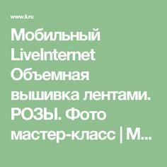 Мобильный LiveInternet Объемная вышивка лентами. РОЗЫ. Фото мастер-класс   Марриэтта - Вдохновлялочка  Марриэтты  