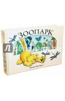 Зоопарк Toy Chest, Reading, Toys, Activity Toys, Toy, Toy Boxes, Reading Books