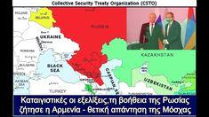 Bulgaria, Romania, Poland, Greece, Desktop Screenshot, Greece Country