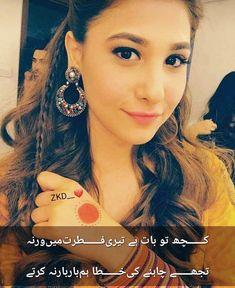 Kuch na kaho 🙊 Ayeza Khan, Mahira Khan, Hina Altaf, Muslim Beauty, Shruti Hassan, Stylish Dpz, Aiman Khan, Types Of Girls, Girly Pictures